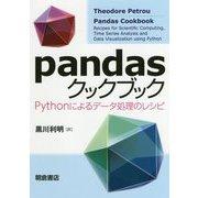 pandasクックブック―Pythonによるデータ処理のレシピ [単行本]