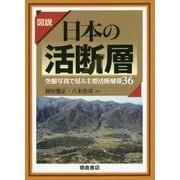 図説 日本の活断層―空撮写真で見る主要活断層帯36 [単行本]