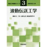 波動伝送工学(電波工学基礎シリーズ〈3〉) [全集叢書]