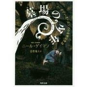 墓場の少年―ノーボディ・オーエンズの奇妙な生活(角川文庫) [文庫]
