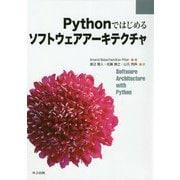 Pythonではじめるソフトウェアアーキテクチャ [単行本]
