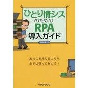ひとり情シスのためのRPA導入ガイド [単行本]