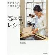 有元葉子の料理教室〈2〉春夏レシピ [単行本]
