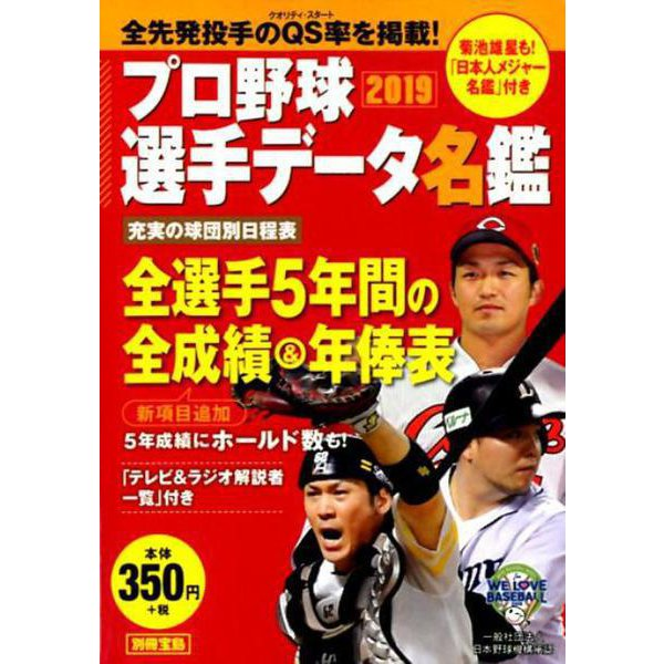プロ野球選手データ名鑑2019 [ムック・その他]