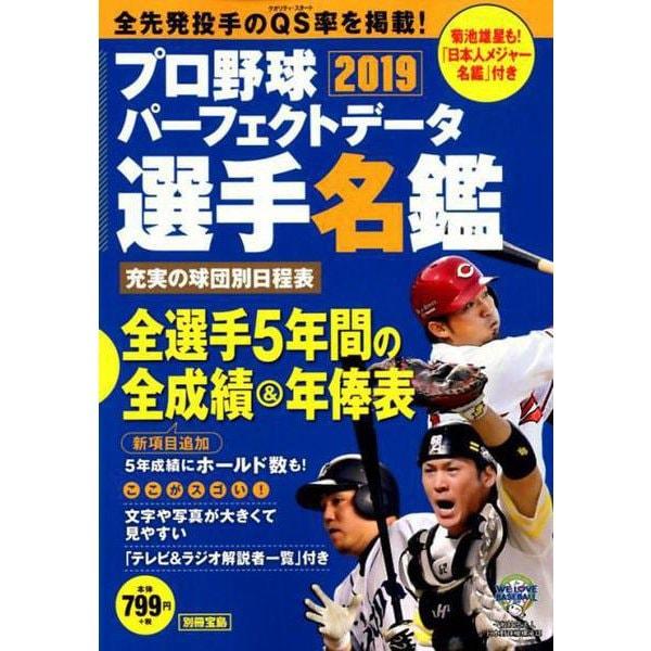 プロ野球パーフェクトデータ選手名鑑2019 [ムック・その他]