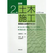 図解 2級土木施工管理技士試験テキスト〈平成31年度版〉 [単行本]