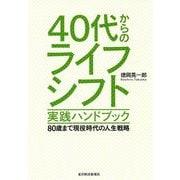 40代からのライフシフト 実践ハンドブック―80歳まで現役時代の人生戦略 [単行本]