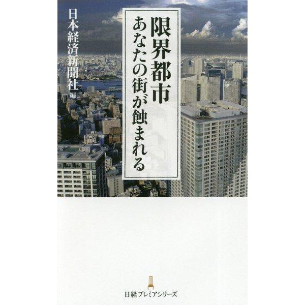 限界都市―あなたの街が蝕まれる(日経プレミアシリーズ) [新書]