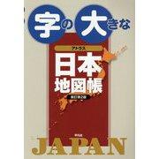 字の大きなアトラス日本地図帳 新訂第2版 [単行本]