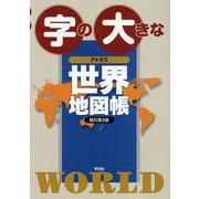 字の大きなアトラス世界地図帳 新訂第2版 [単行本]