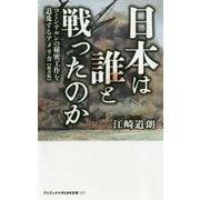 日本は誰と戦ったのか - コミンテルンの秘密工作を追及するアメリカ 【新書版】 - (ワニブックスPLUS新書) [新書]
