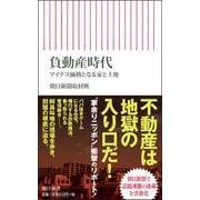 負動産時代―マイナス価格となる家と土地(朝日新書) [新書]