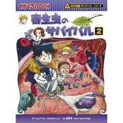 寄生虫のサバイバル〈2〉(かがくるBOOK―科学漫画サバイバルシリーズ) [単行本]
