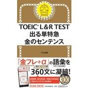 TOEIC L&R TEST 出る単特急 金のセンテンス (TOEIC TEST 特急シリーズ) [新書]