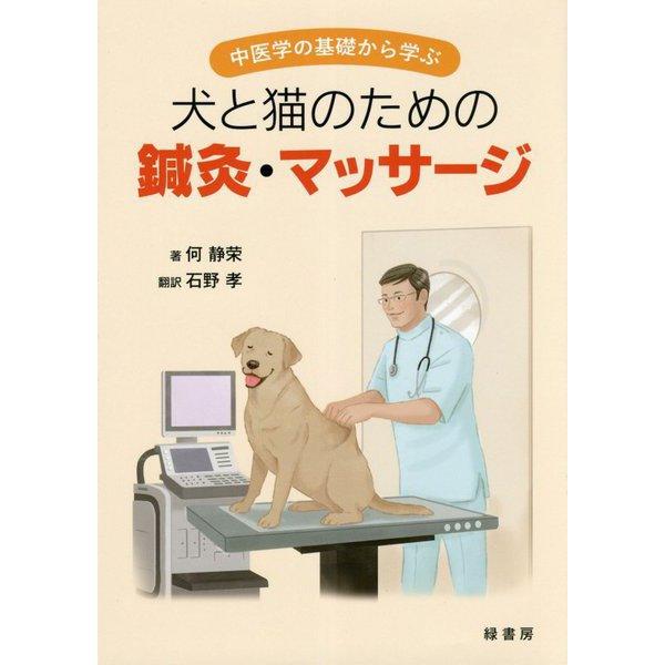 犬と猫のための鍼灸・マッサージ―中医学の基礎から学ぶ [単行本]