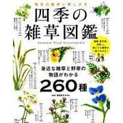 四季の雑草図鑑 (TJMOOK) [ムック・その他]