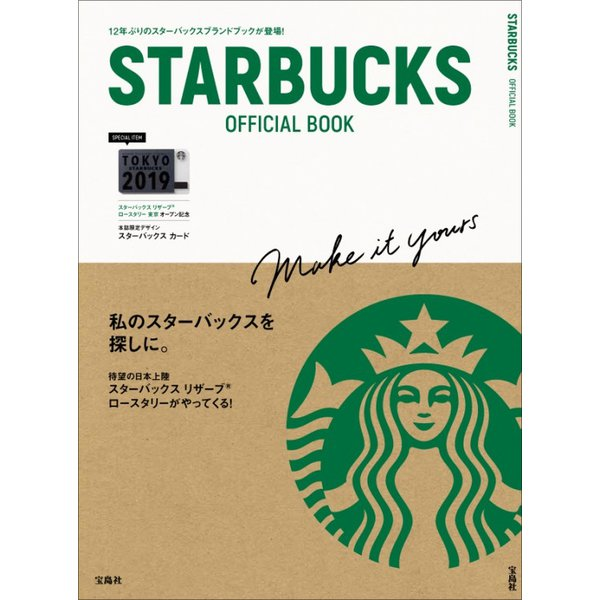 STARBUCKS OFFICIAL BOOK [ムック・その他]