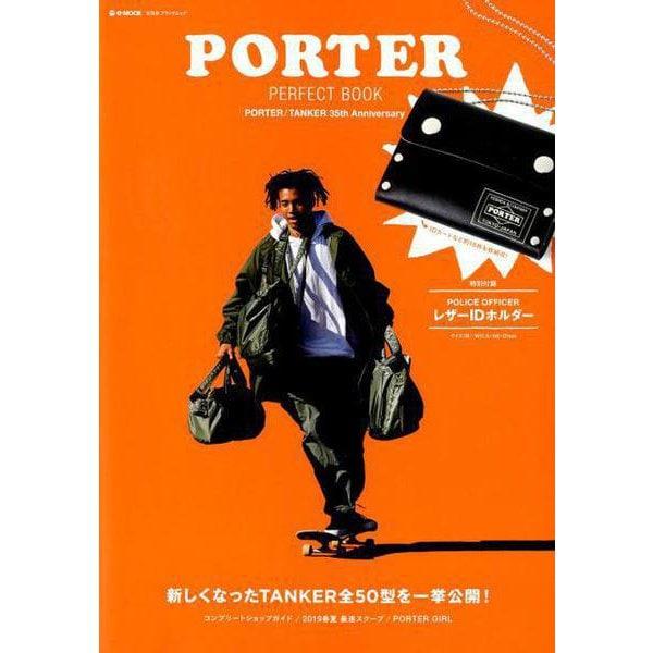 PORTER PERFECT BOOK PORTER/TANKER 35th Anniversary (e-MOOK 宝島社ブランドムック) [ムック・その他]