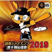 読売ジャイアンツ 選手別応援歌 2019