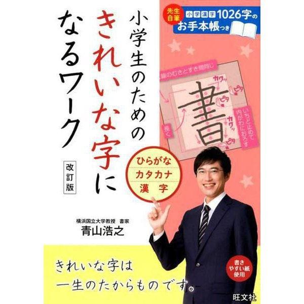 小学生のためのきれいな字になるワークひらがな・カタカナ・漢字 [全集叢書]