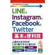 今すぐ使えるかんたんmini LINE & Instagram & Facebook & Twitter 基本&便利技 [単行本]