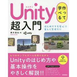 作って学べる Unity 超入門 [単行本]