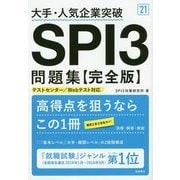 大手・人気企業突破SPI3問題集 完全版〈'21〉 [単行本]