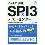 イッキに攻略!SPI3&テストセンター〈'21〉 [単行本]