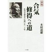 合気修得への道―佐川幸義先生に就いた二十年 新版 [単行本]