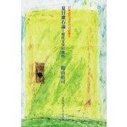 夏目漱石論―現代文学の創出(日本近代文学の言語像〈2〉) [単行本]