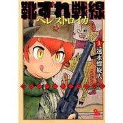 靴ずれ戦線ペレストロイカ 1(リュウコミックス) [コミック]