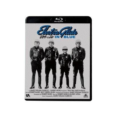 グライド・イン・ブルー [Blu-ray Disc]