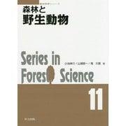 森林と野生動物 [全集叢書]