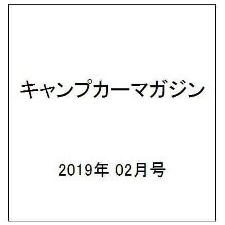 キャンプカーマガジン 2019年 02月号 [雑誌]