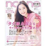 non-no (ノンノ) 2019年 03月号 [雑誌]