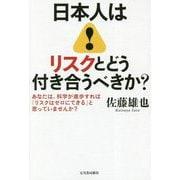 日本人はリスクとどう付き合うべきか?―あなたは、科学が進歩すれば「リスクはゼロにできる」と思っていませんか? [単行本]