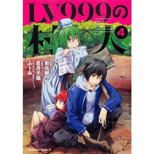 LV999の村人 (4)<4>(角川コミックス・エース) [コミック]