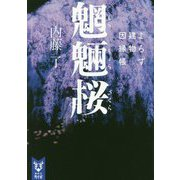 魍魎桜―よろず建物因縁帳(講談社タイガ) [文庫]