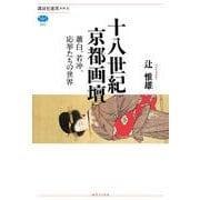 十八世紀京都画壇―蕭白、若冲、応挙たちの世界 [全集叢書]