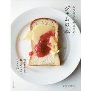 ムラヨシマサユキのジャムの本 [単行本]