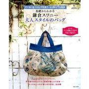 基礎からわかる鎌倉スワニー大人スタイルのバッグ-ていねいなプロセス写真で、はじめてでも簡単(私のカントリー別冊) [ムックその他]