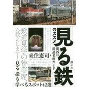 「見る鉄」のススメ―関西の鉄道名所ガイド 見る・撮る・学べるスポット42選 [単行本]