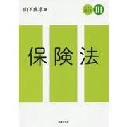 保険法(スタンダード商法〈3〉) [単行本]