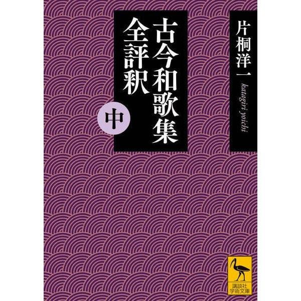 古今和歌集全評釈〈中〉(講談社学術文庫) [文庫]
