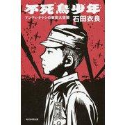 不死鳥少年―アンディ・タケシの東京大空襲 [単行本]
