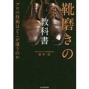 靴磨きの教科書―プロの技術はどこが違うのか [単行本]