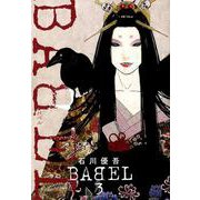 BABEL<3>(ビッグ コミックス) [コミック]