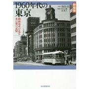 1960年代の東京―路面電車が走る水の都の記憶 新装版 [単行本]