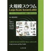 大規模スクラムLarge-Scale Scrum(LeSS)―アジャイルとスクラムを大規模に実装する方法 [単行本]