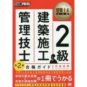 2級建築施工管理技士合格ガイド 第2版 (建築土木教科書) [単行本]